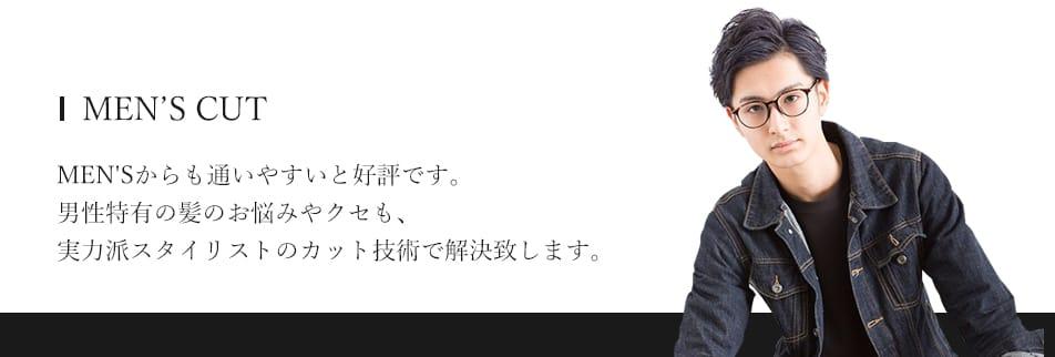 M's hair style(エムズヘアスタイル)|新潟市東区